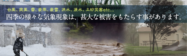 自然災害への備えは万全ですか?